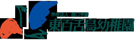 学校法人樋口学園 東百舌鳥幼稚園