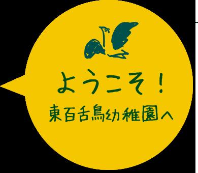 ようこそ!東百舌鳥幼稚園へ