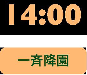 14:00 一斉降園