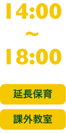 14:00 ~ 18:00 (延長保育・課外教室)