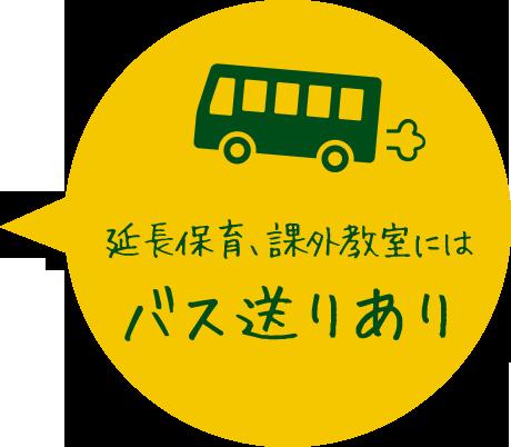延長保育、課外教室にはバス送りあり